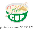 Cup udon 53733171
