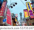 Osaka Minami Tsutenkaku and the New World 53735107