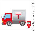 일하는 자동차 일러스트 자동차 | 우편 차량 | 데포 만화 · 애니메이션 풍의 벡터 데이터 53748921