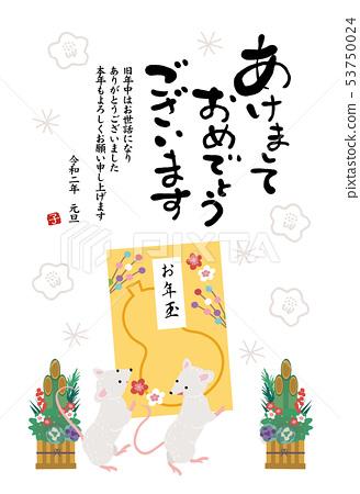 鼠年的插圖新年的卡片設計 53750024