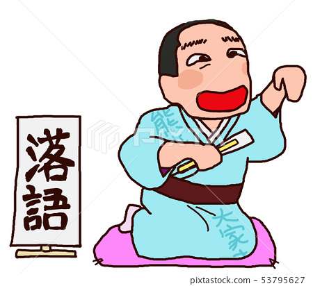 Rakugo 53795627