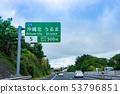 오키나와 현 오키나와 자동차도 곧 오키나와 북부 우루 출구 53796851