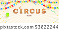 Banner with invitation for party in circus. Retro 53822244