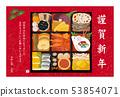 2020 new year's card design 53854071
