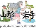 Tohoku Torch Runner 53869860