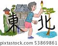 Tohoku Torch Runner 53869861