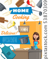 Home cooking, housewife food preparation service 53870309
