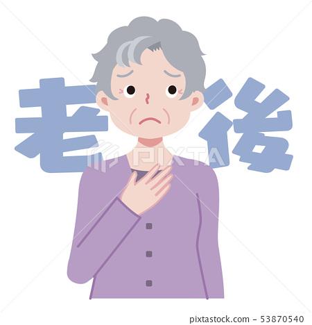 奶奶的晚年 53870540
