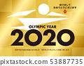 2020 연하장 53887735