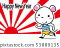 2020 child first sunrise template 53889135