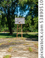 Rustic Basketball hoop in the public arena 53890510