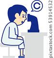 體格檢查視力測試人 53914532
