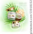 Coconut Cosmetics Realistic Composition  53918152