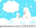 타피오카 밀크티 치즈 티 같은 스위트를 마시는 백곰 부모와 자식의 일러스트 여름 안부 소재 53922052