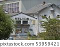 Kitsuki retro hall 53959421