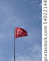 Flag of Turkey in the sky 54022148