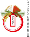 Shiga New Year. Illustration of New Year's decoration. Design material. New Year's icon. 54030517