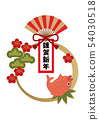 Shiga New Year. Illustration of New Year's decoration. Design material. New Year's icon. 54030518