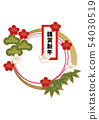 Shiga New Year. Illustration of New Year's decoration. Design material. New Year's icon. 54030519