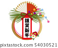 Shiga New Year. Illustration of New Year's decoration. Design material. New Year's icon. 54030521