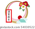 Shiga New Year. Illustration of New Year's decoration. Design material. New Year's icon. 54030522