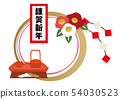 Shiga New Year. Illustration of New Year's decoration. Design material. New Year's icon. 54030523