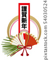 Shiga New Year. Illustration of New Year's decoration. Design material. New Year's icon. 54030524
