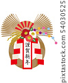 Shiga New Year. Illustration of New Year's decoration. Design material. New Year's icon. 54030525