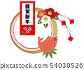 Shiga New Year. Illustration of New Year's decoration. Design material. New Year's icon. 54030526