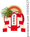Shiga New Year. Illustration of New Year's decoration. Design material. New Year's icon. 54030527