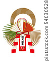 Shiga New Year. Illustration of New Year's decoration. Design material. New Year's icon. 54030528