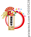 Shiga New Year. Illustration of New Year's decoration. Design material. New Year's icon. 54030529