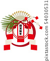 Shiga New Year. Illustration of New Year's decoration. Design material. New Year's icon. 54030531
