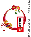 Shiga New Year. Illustration of New Year's decoration. Design material. New Year's icon. 54030532