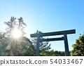 ศาลเจ้ามิเอะจังหวัดมิเอะในท้องฟ้าสีฟ้าและพระอาทิตย์ยามเช้า 54033467