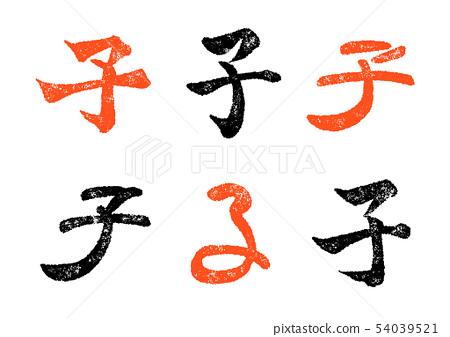生肖兒(鼠標)6字體 54039521