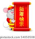 Chinese New Year 2020 54050508