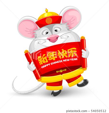 Chinese New Year 2020 54050512