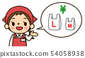 슈퍼 점원 비닐 봉지 유료 ML 사이즈 54058938