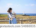 看在冲绳Zanpa公园的妈妈和婴孩白色灯塔 54060035