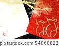 新年卡2020鼠標鬆手繪風格 54060823