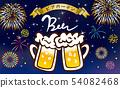 煙花和美味的啤酒 54082468