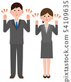 男性和女性办公室工作者胆量摆在例证 54109635