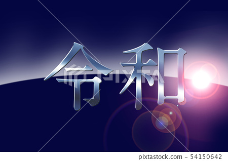 Reigen Gengo Kaigen 54150642