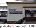 Hankyu Nishiyama Tennoyama站 54181305