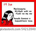 백인 일수 로마자 読札 검 붉은 귀여운 가로 54212040
