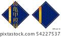 일본식 디자인의 타이틀 백 _ 블루 구름 무늬 _ 일본의 전통 문양 _ 일본식 연하장 소재 배너 소재 54227537