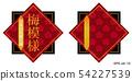 일본식 디자인의 타이틀 백 _ 레드 매화 무늬 _ 일본의 전통 문양 _ 일본식 연하장 소재 배너 소재 54227539