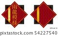 일본식 디자인의 타이틀 백 _ 레드 雨龍 모양 _ 일본의 전통 문양 _ 일본식 연하장 소재 배너 소재 54227540