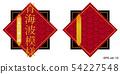 일본식 디자인의 타이틀 백 _ 레드 칭하이 물결 무늬 _ 일본의 전통 문양 _ 일본식 연하장 소재 배너 소재 54227548